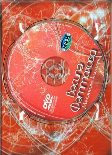 DVD. Василя Фаттахова. Мэхэббэт кыллары Image 2