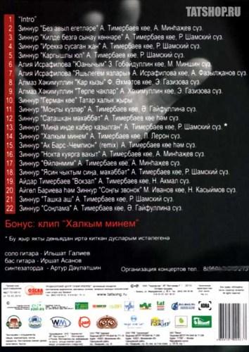 DVD. Зульфат Зиннуров. Халкым минем Image 2