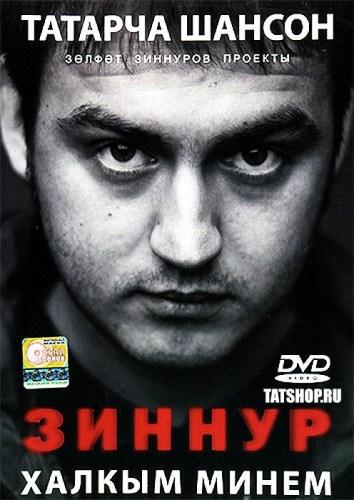 DVD. Зульфат Зиннуров. Халкым минем Image 0