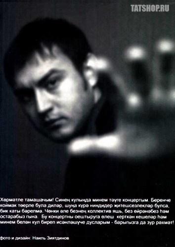 DVD. Зульфат Зиннуров. Халкым минем Image 1