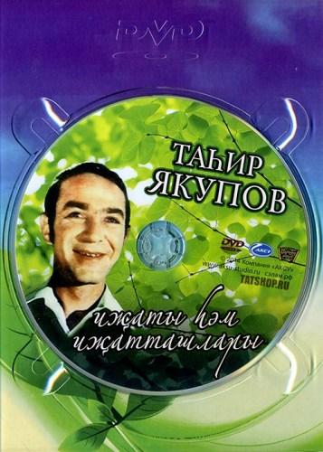 DVD. Тахир Якупов. Национальное достояние Image 1