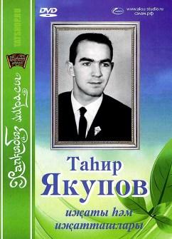 DVD. Тахир Якупов. Национальное достояние Image 0
