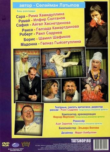 DVD. Спектакль-комедия «Кодалар-кодачалар» Image 2