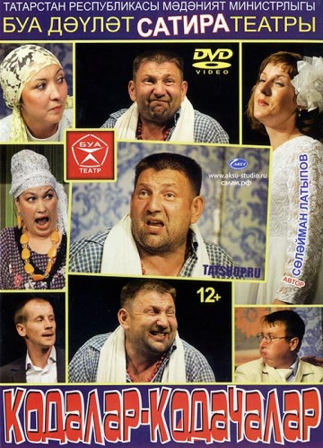 DVD. Спектакль-комедия «Кодалар-кодачалар» Image 0