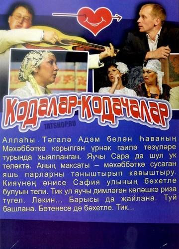 DVD. Спектакль-комедия «Кодалар-кодачалар» Image 1
