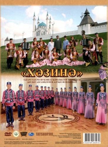 DVD. Государственный ансамбль фольклорный музыки РТ. «Хәзинә» Image 2