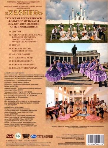 DVD. Государственный ансамбль фольклорный музыки РТ. «Хәзинә» Image 1