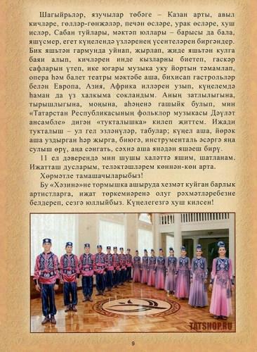 DVD. Государственный ансамбль фольклорный музыки РТ. «Хәзинә» Image 4