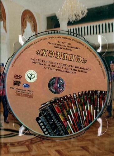 DVD. Государственный ансамбль фольклорный музыки РТ. «Хәзинә» Image 3
