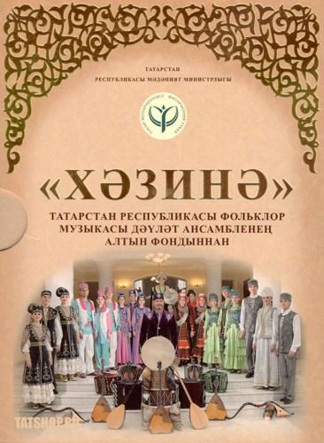 DVD. Государственный ансамбль фольклорный музыки РТ. «Хәзинә» Image 0