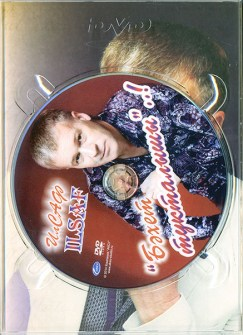 DVD. Илсаф. «Бэхет тукталышы»..! Image 1