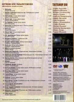 DVD. Концерт «Китмим эле яшьлегемнэн» Image 3
