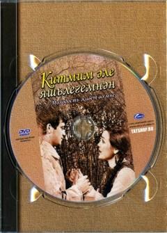 DVD. Концерт «Китмим эле яшьлегемнэн» Image 2