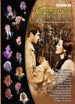 DVD. Концерт «Китмим эле яшьлегемнэн» Image 0