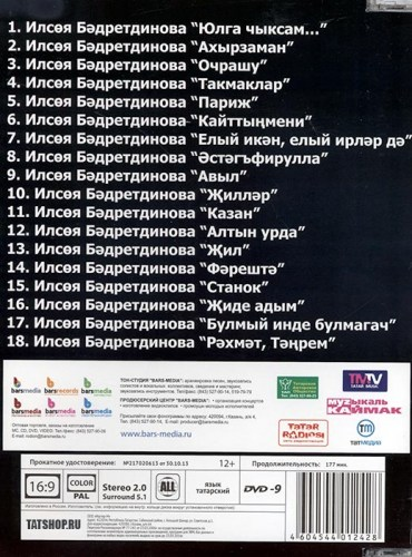 DVD. Ильсия Бадретдинова. 10 ел инде се... Image 1