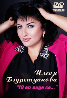 DVD. Ильсия Бадретдинова. 10 ел инде се... Image 0