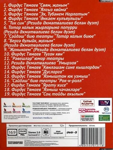 DVD. Фирдус Тямаев. Тэуге концерт Image 1