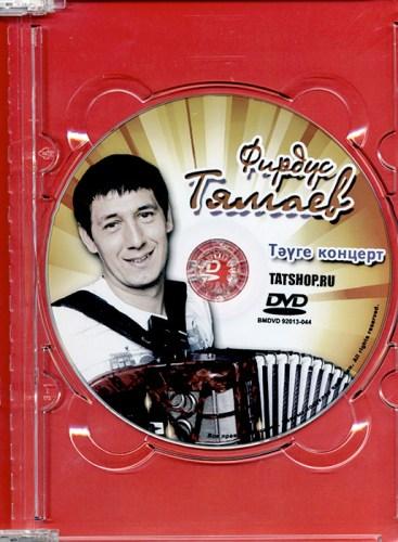 DVD. Фирдус Тямаев. Тэуге концерт Image 2