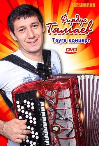 DVD. Фирдус Тямаев. Тэуге концерт Image 0