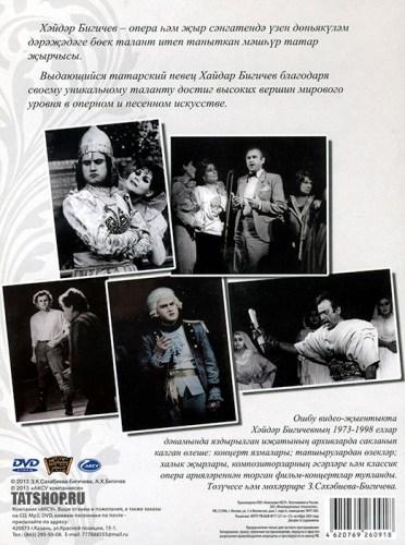 DVD. Хайдар Бигичев. Национальное достояние Image 5