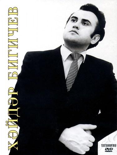 DVD. Хайдар Бигичев. Национальное достояние Image 0