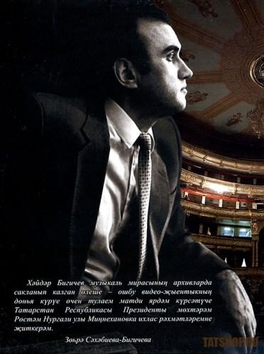 DVD. Хайдар Бигичев. Национальное достояние Image 6