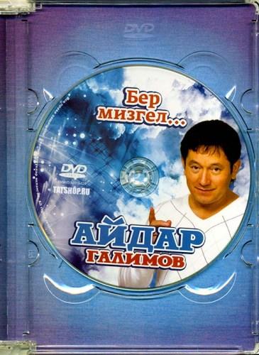 DVD. Айдар Галимов. Бер мизгел... Image 1