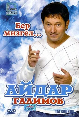 DVD. Айдар Галимов. Бер мизгел... Image 0