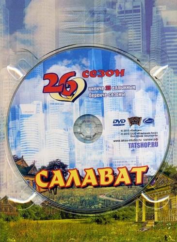 DVD. Салават Фатхетдинов. 26 сезон Image 1