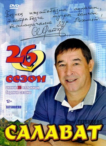 DVD. Салават Фатхетдинов. 26 сезон Image 0