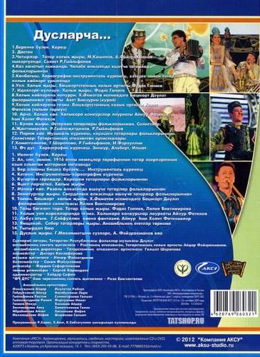 DVD. Государственный ансамбль фольклорный музыки РТ. «Дусларча» Image 3
