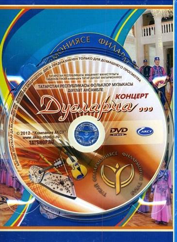 DVD. Государственный ансамбль фольклорный музыки РТ. «Дусларча» Image 2