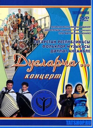 DVD. Государственный ансамбль фольклорный музыки РТ. «Дусларча» Image 0