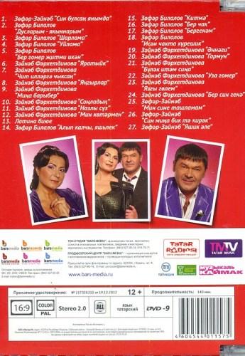 DVD. Зайнап-Зуфар. 20 лет на татарской эстраде Image 2