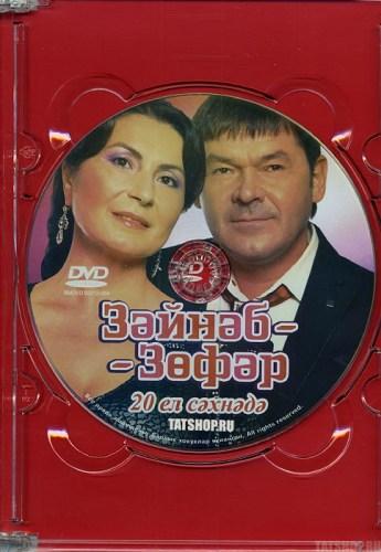 DVD. Зайнап-Зуфар. 20 лет на татарской эстраде Image 1