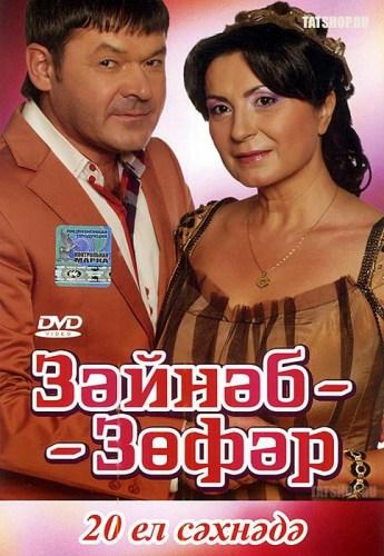 DVD. Зайнап-Зуфар. 20 лет на татарской эстраде Image 0