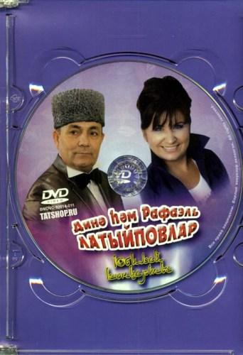 DVD. Дина и Рафаэль Латыповы. Юбилейный концерт Image 1