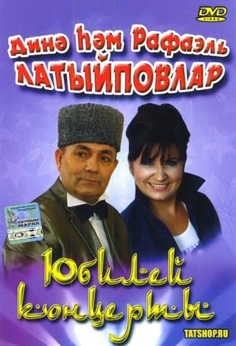 DVD. Дина и Рафаэль Латыповы. Юбилейный концерт Image 0