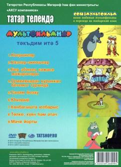DVD. Советские мультфильмы на татарском языке №5 Image 1