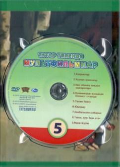 DVD. Советские мультфильмы на татарском языке №5 Image 2