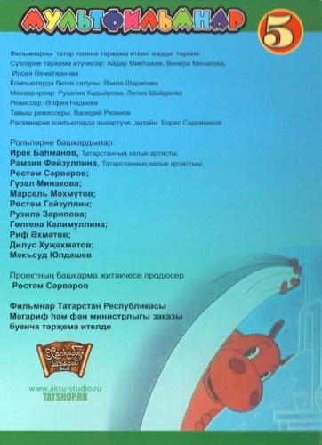 DVD. Советские мультфильмы на татарском языке №5 Image 3