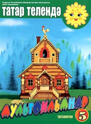 DVD. Советские мультфильмы на татарском языке №5 Image 0