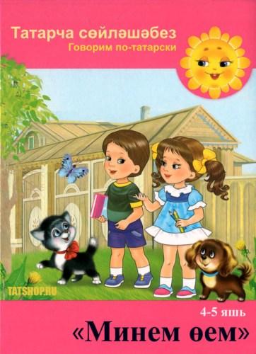 DVD. Говорим по-татарски. Минем өем (4-5 лет) Image 0