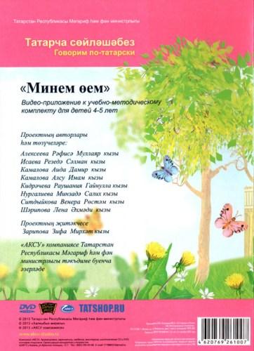 DVD. Говорим по-татарски. Минем өем (4-5 лет) Image 1