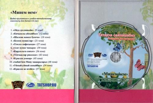 DVD. Говорим по-татарски. Минем өем (4-5 лет) Image 4