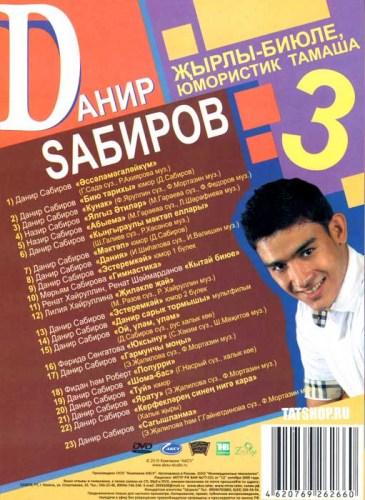 DVD. Данир Сабиров. Җырлы-биюле, юмористик тамаша №3 Image 2
