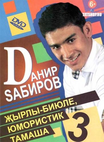 DVD. Данир Сабиров. Җырлы-биюле, юмористик тамаша №3 Image 0