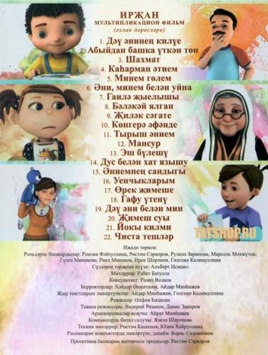 DVD. Мультсериал «Ирҗан» №1 (22 серии) Image 4