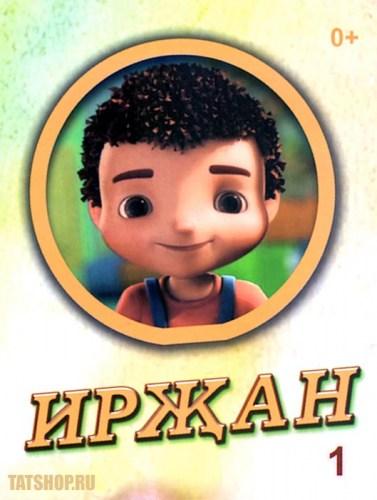 DVD. Мультсериал «Ирҗан» №1 (22 серии) Image 0