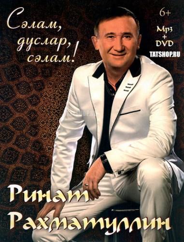 DVD+MP3. Ринат Рахматуллин. Сәлам, дуслар, сәлам! Image 0